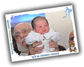 תינוק אחרי ברית