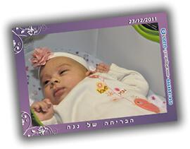 תינוקת ביום הבריתה